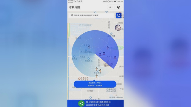 There's a new app in China that alerts you when you're near someone racking up debt